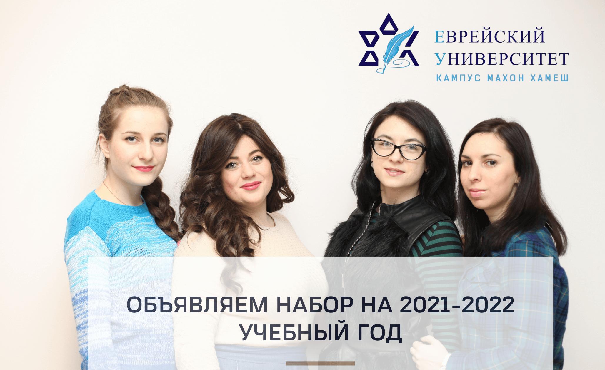 Объявляем набор на 2021-2022 учебный год